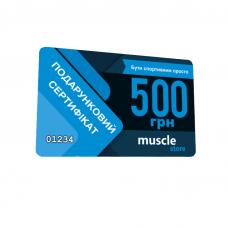 MuscleStore Подарочный сертификат, 500 грн